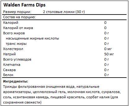 Состав Dips от Walden Farms