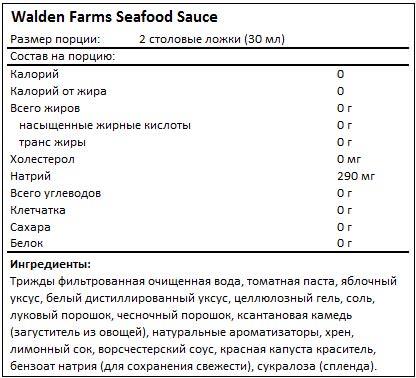 Состав Seafood Sauce от Walden Farm