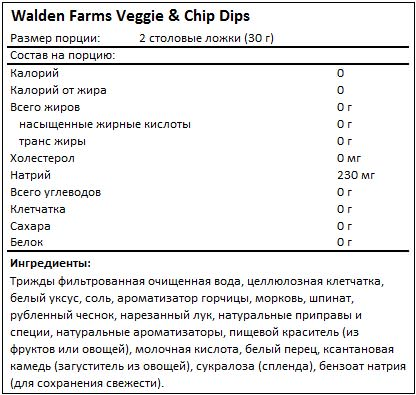 Состав Veggie & Chip Dips от Walden Farms