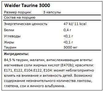 Состав Taurine 3000 от Weider